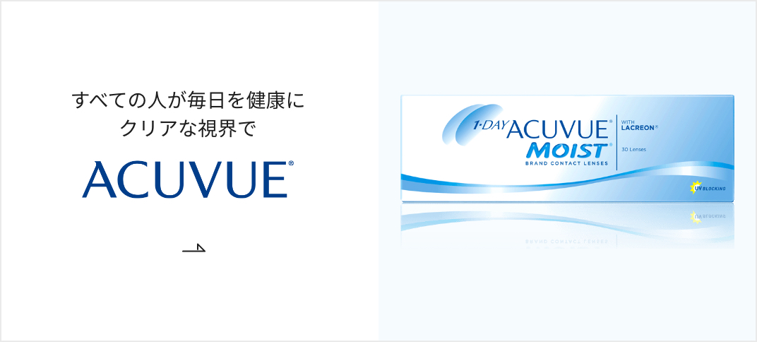 ACUVUE アキュビュー
