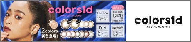 colors1d