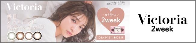 Victoria 2week