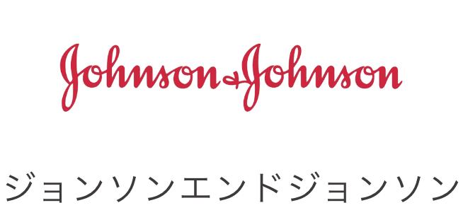ジョンソンエンドジョンソン